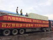郑州咖秀食品有限公司向灾区追加捐赠一百万物资