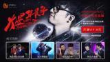 华晨宇演唱会在线直播创行业记录 芒果TV