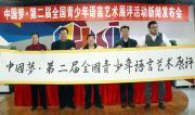 中国梦·第二届全国青少年语言艺术展评活动正式启动