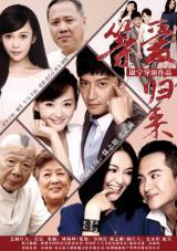 亿万华人寻根电影《等爱归来》定档5月29日