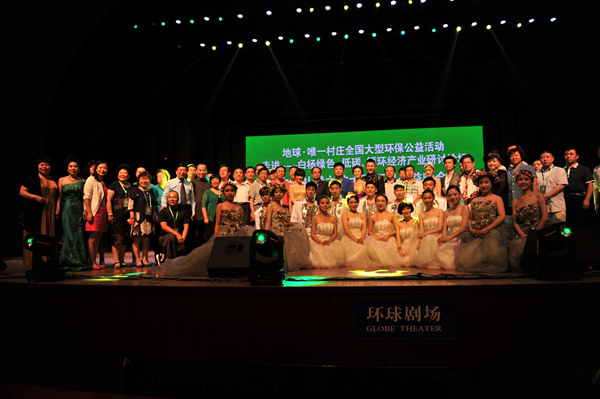 群星璀璨点亮地球·唯一村庄走进-白杨礼赞公益颁奖晚会
