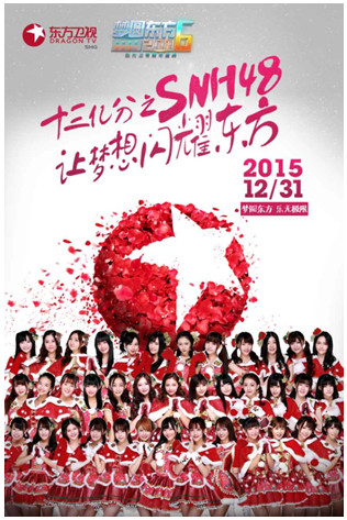 SNH48全员空降东方卫视跨年晚会,带你揭秘国民少女团体