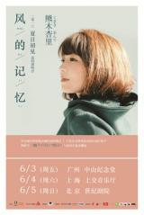 【万有音乐系】风的记忆—熊木杏里2016夏日