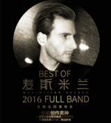 """best of""麦斯米兰2016 full band 全"