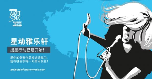 雅乐轩携手MTV启动第三届原创音乐大赛