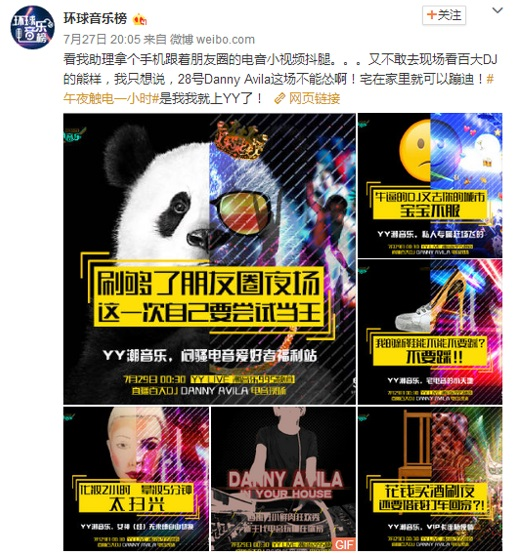 YYLIVE潮音乐或开启中国电子音乐新时代