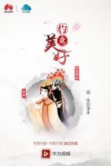 """华为视频领衔最强冬日关怀 与你继续""""约惠"""