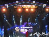 2016华语金曲音乐会唱响星城,崔健李克勤领