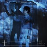 王青个人迷你专辑《十二月》三款封面照公开