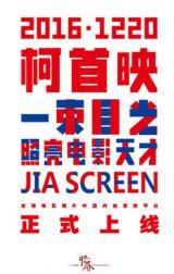 全球电影短片中国内地首映平台——「柯首映
