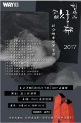 刘东明 刘冬虹 携手WAY音乐现场全国巡演