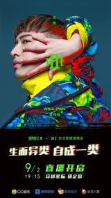潘玮柏新歌演唱会,9月2日腾讯音乐娱乐集团