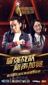 《中国新歌声2》巅峰收官 腾讯音乐娱乐集