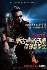 吉他老高能量大爆发 刷新古典音乐会票房纪