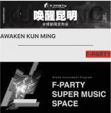 F-PARTY世界级百大电音派对矩阵平台 云南