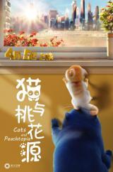 2018年首部为猫奴打造的动画电影《猫与桃花