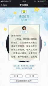 "QQ音乐""零点行动""携手众位明星 传递梦想"