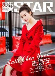 陈语安变身红衣少女 小露香肩娇俏迷人