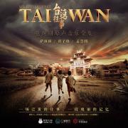 孟慧圆惊艳献声《台湾往事》《划过夜空的繁星》柔情唱响