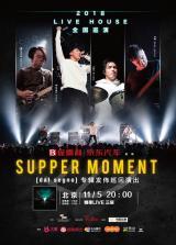 Supper Moment—香港最受欢迎乐队 携新专