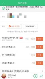侵权《儿时》四天后偷偷下架 QQ音乐请对刘