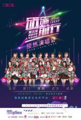 咪咕音乐现场-SNH48全国巡演深圳站率先唱响