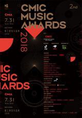第二届CMA音乐盛典举办在即 唱工委公布首