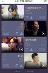 周笔畅萧敬腾来袭《幻乐之城》,QQ音乐重现