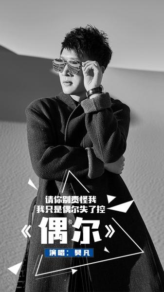 樊凡新歌《偶尔》引发情感共振 揭露《生于70年代》的激荡青春