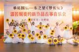 承运国乐——东之星《梦长安》温若妮委约新