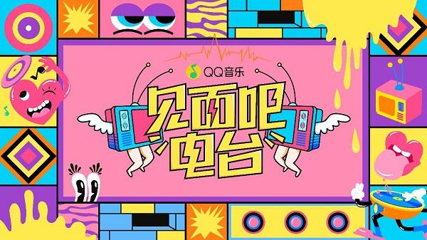 """《见面吧!电台》探索节目新模式,QQ音乐引领全民玩转""""可视电台"""""""