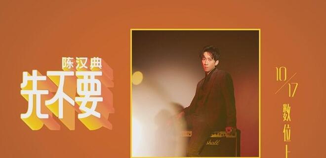 金牌主持陈汉典首张个人EP《先不要》同名单曲领航 官方版MV音画同步全网首发