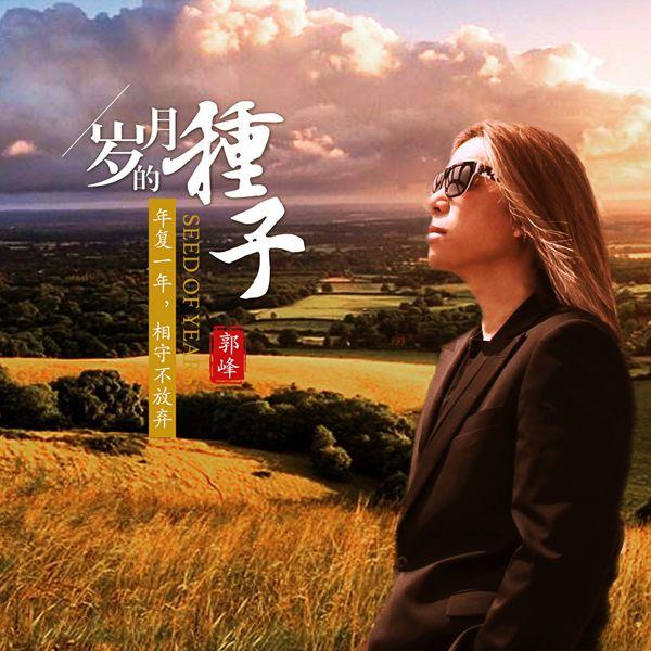 郭峰新歌《岁月的种子》纪念岁月 传承音乐