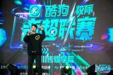 酷狗校际音超联赛让校园rap闪光,中文布鲁