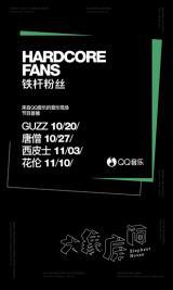 QQ音乐首档关注音乐人的短视频节目——《大