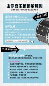 腾讯音乐旗下由你音乐榜规则升级 全民K歌