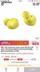 首销告罄!三星Galaxy Buds无线耳机上线热