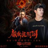 《镇妖提刑司》定档5月27日,主题曲《等闲