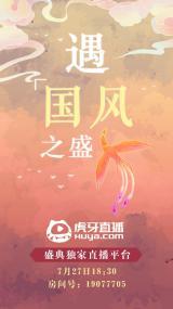 2019华乐纪国风音乐盛典 虎牙直播独家开幕