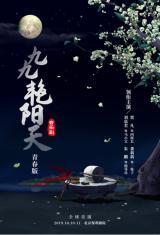贾凡、刘泉君出演音乐剧《九九艳阳天》青春