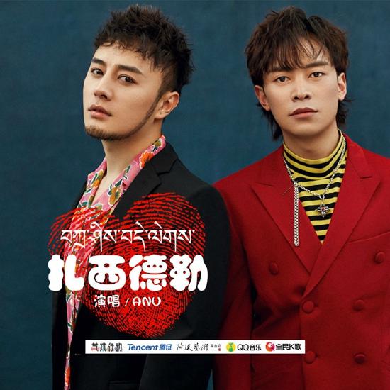 """藏族式祝福!QQ音乐""""艺术行动·儿歌新创""""第二支作品《扎西德勒》上线"""