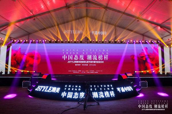 中国态度 潮流榜样——2019JSTYLE精美年度颁奖礼 暨平遥中国年启动仪式圆满落幕