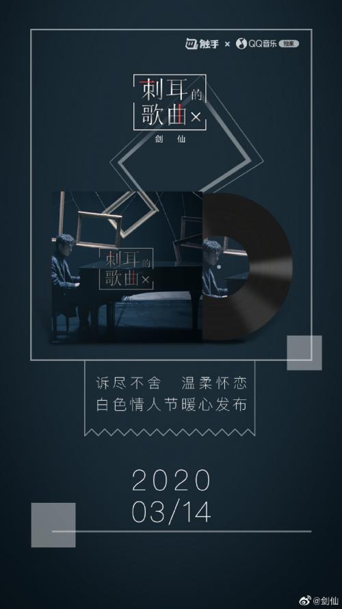 触手剑仙《刺耳的歌曲》新歌首发,薛之谦编曲助阵