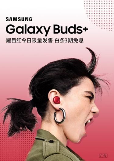 点亮穿搭的时尚单品 三星Galaxy Buds+耀目红惊喜开售