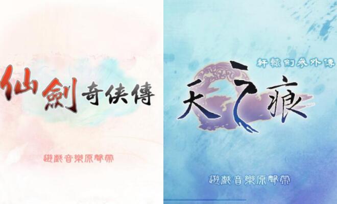 杰思娱乐携手经典IP 用音乐延续仙侠风骨