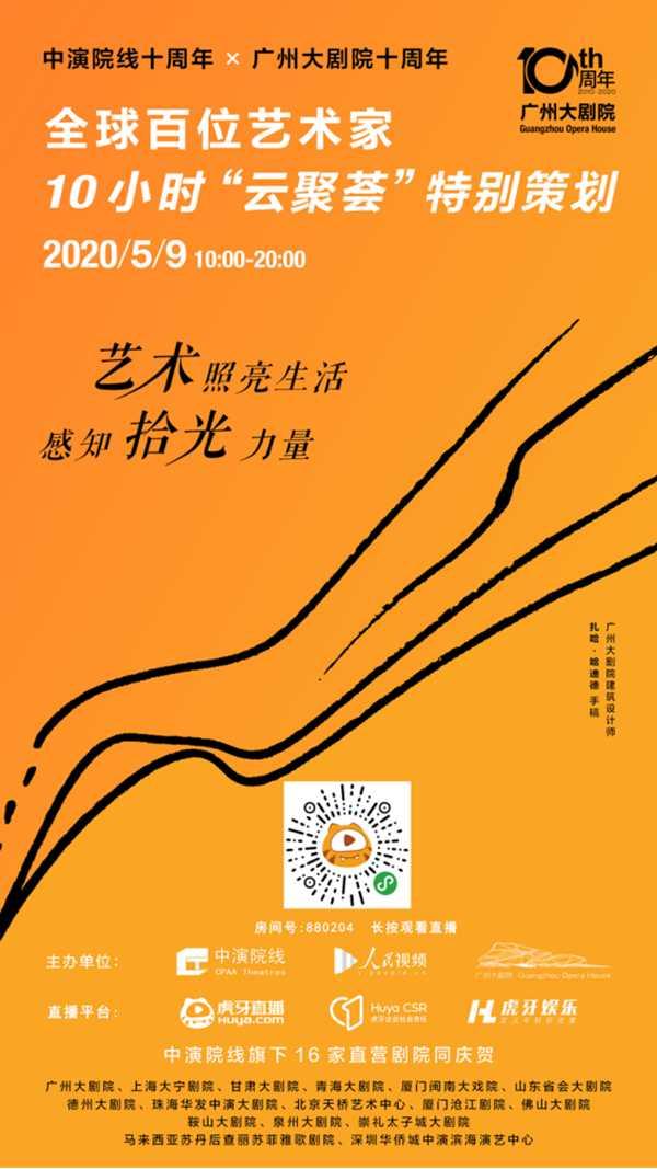 """""""拾光的力量""""广州大剧院十周年院庆 虎牙全程直播!"""