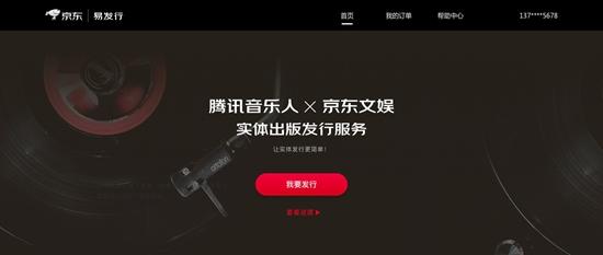 京东文娱&腾讯音乐人联手打造实体音乐发行互联网+生态