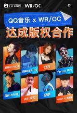 乃万领衔WR/OC厂牌与QQ音乐达成版权合作,说