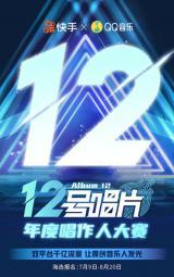 """为原创音乐加速,快手联合QQ音乐推出""""12号"""