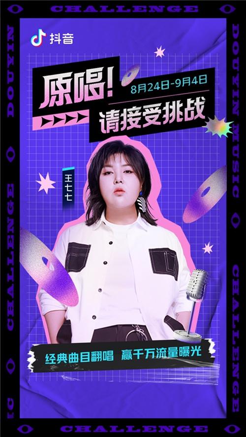 """抖音携歌手王七七开启""""原唱挑战""""首场明星直播 现场连线大表哥"""